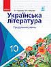 Українська література, 10 клас. Профільний рівень. Борзенко О.І., Лобусова О.В.