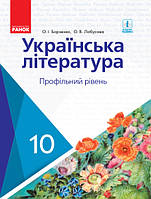 Українська література 10 клас (профільний рівень) Борзенко О.