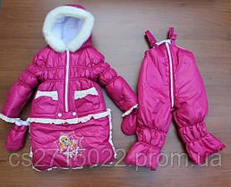 """Зимний костюм тройка """"Герда""""(конверт+куртка+комбинезон) для девочки малиновый р.0-1,5 лет"""
