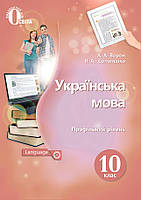 Українська мова (профільний рівень) 10 клас. Ворон А.А. Солопенко В.А.