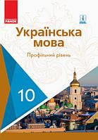 Українська мова (профільний рівень) 10 клас. Караман С.О. Горошкіна О.М.