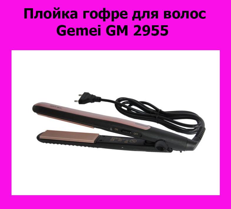 SALE! Плойка утюжок выпрямитель для волос Gemei GM 2955