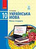Українська мова. 10 клас. Глазова О.П.