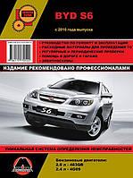 Книга BYD S6 Руководство по ремонту, эксплуатации и техобслуживанию