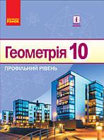 Геометрія, 10 клас. (профільний рівень) Єршова А.П., Голобородько В.В.
