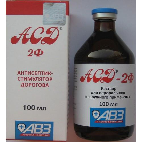 АСД-2 фракция (АВЗ) 100мл. Ареал Медика.Росия.