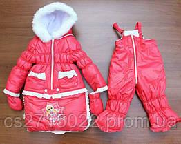 """Зимний костюм тройка """"Герда""""(конверт+куртка+комбинезон) для девочки коралловый р.0-1,5 лет"""