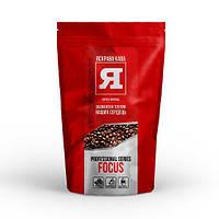 Свежеобжаренный кофе в зернах Яскрава Кава Focus