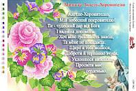 Молитва Ангелу-Хранителю. СВР - 3062 (А3)