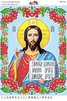 Господь Вседержитель. СВР - 3083 (А3)