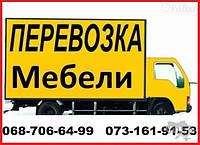 Квартирный переезд Киев. Киев