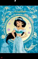 Детская книга Аладдин. Дочь султана. Disney  Для детей 3 лет