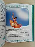Детская книга Аладдин. Дочь султана. Disney  Для детей 3 лет, фото 3