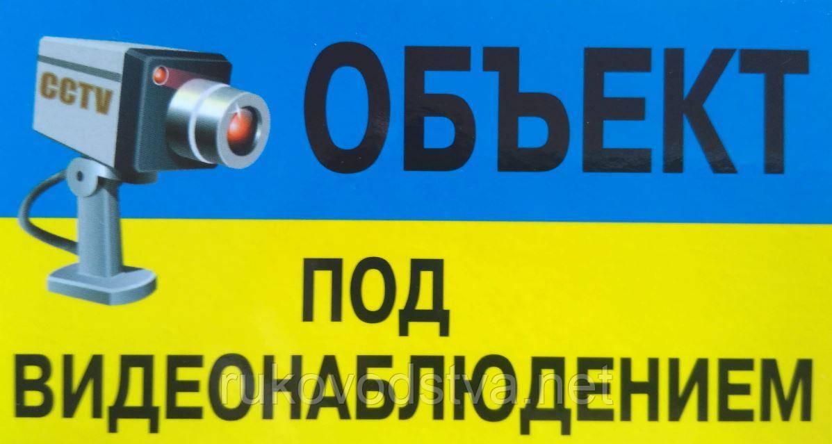 Наклейка Объект под видеонаблюдением маленькая