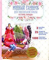 """Книга """"Модный гардероб для текстильной куклы в стиле """"ТИЛЬДА"""" Екатерина Привалова"""