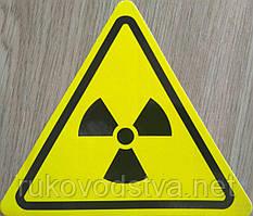 Наклейка Осторожно радиация
