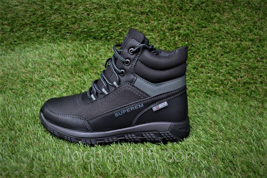 Детские подростковые ботинки на мальчика черные р32 - 37