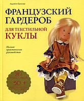 "Книга ""Французский гардероб для текстильной куклы"" Адриенн Броссар, фото 1"