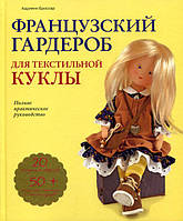 "Книга ""Французский гардероб для текстильной куклы"" Адриенн Броссар"