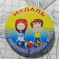Значок Медаль про закінчення дитячого садка, модель №12