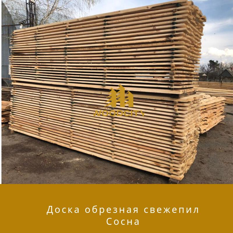 Доска СЫРАЯ обрезная сосна 40х120.