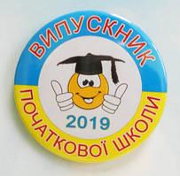 Значок Випускник початкової школи, модель №16