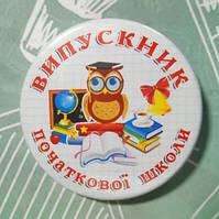 Значок Випускник початкової школи, модель №26