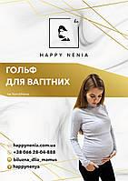 777 Гольф водолазка для кормления и для беременных оптом серая