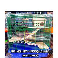 Клетка для шиншиллы,белки,дегу,крысы,белки летяги,бурундука