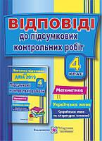Відповіді до «Контрольні роботи з математики, української мови (+ читання). 4 клас»