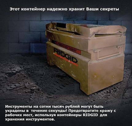 ТECT ЯЩИКОВ MONSTERBOX RIDGID
