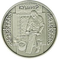 Кушнір Срібна монета 10 гривень срібло 31,1 грам
