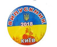 Значок Випускник Київ, модель №38