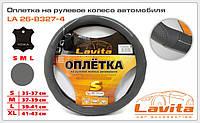 """Чехол на руль """"Lavita""""  L  (26-B327-4) кожа/серый"""
