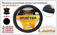 """Чехол на руль """"Lavita""""  L  (26-B326-1) кожа/черный"""