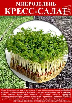 Семена Кресс-салата на микрозелень 0.5 кг