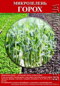 Семена Гороха на микрозелень 100 г