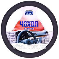 "Чехол на руль ""Vitol""  S  (080242/17023 BK) Черный"