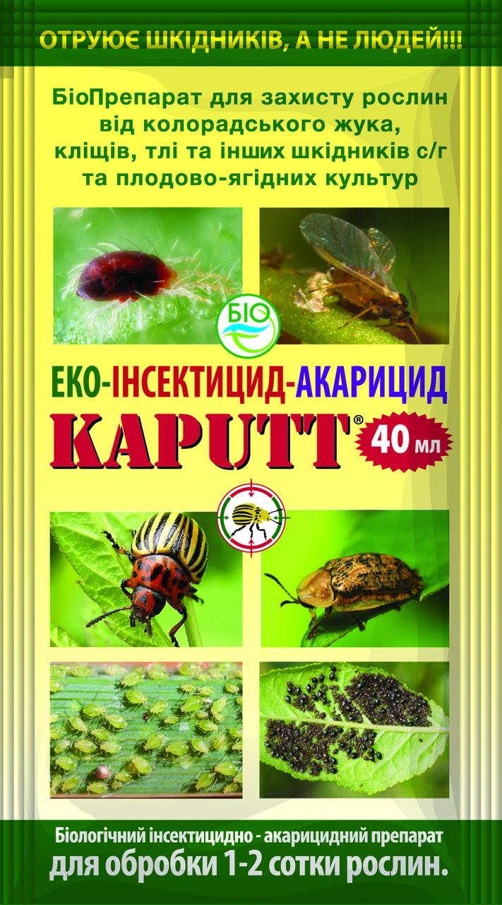 Капут еко-інсектицид-акарицид для сільсько-господарських рослин (40 мл)