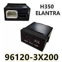 Разъем для Hyundai 96120-3x200 HYUNDAI 2011-2015 ELANTRA USB AUX, фото 1