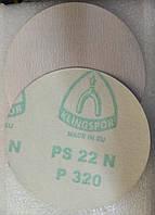 Мелкоабразивный коло Р320 наждачний Клінгспор 125 мм