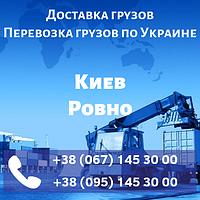 Доставка грузов Киев - Ровно. Перевозка грузов по Украине