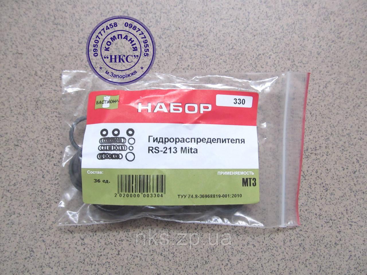 """Ремонтный комплект гидрораспределителя RS-213 """"Mita"""" МТЗ."""
