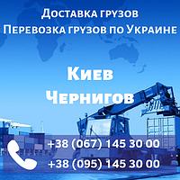 Доставка грузов Киев - Чернигов. Перевозка грузов по Украине