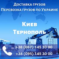 Доставка грузов Киев - Тернополь. Перевозка грузов по Украине
