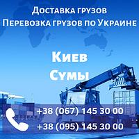 Доставка грузов Киев - Сумы. Перевозка грузов по Украине