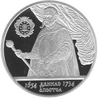 Гетьман Данило Апостол Срібна монета 10 гривень  унція срібла 31,1 грам