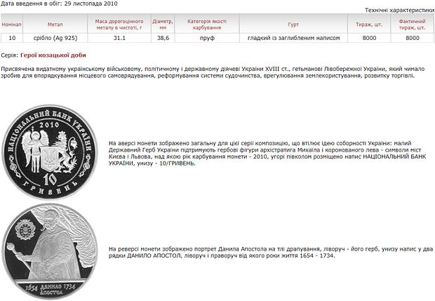 Гетьман Данило Апостол Срібна монета 10 гривень  унція срібла 31,1 грам, фото 2
