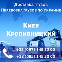 Доставка грузов Киев - Кропивницкий. Перевозка грузов по Украине