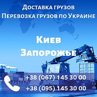 Доставка грузов Киев - Запорожье. Перевозка грузов по Украине